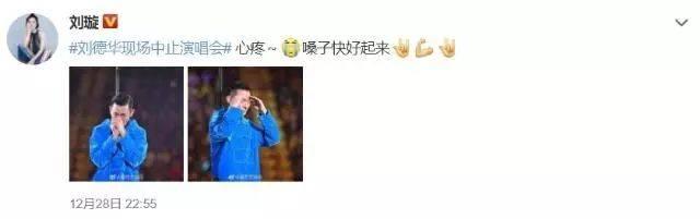 刘德华中止演唱会 在现场哭着向观众鞠躬道歉