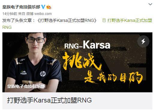 新老东家同时官宣:Karsa正式离开FW加盟RNG