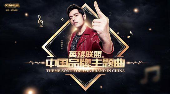 周杰伦LOL中国品牌主题曲《英雄》首发